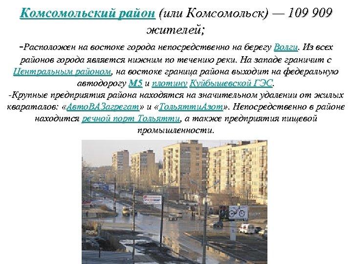 Комсомольский район (или Комсомольск) — 109 909 жителей; -Расположен на востоке города непосредственно на