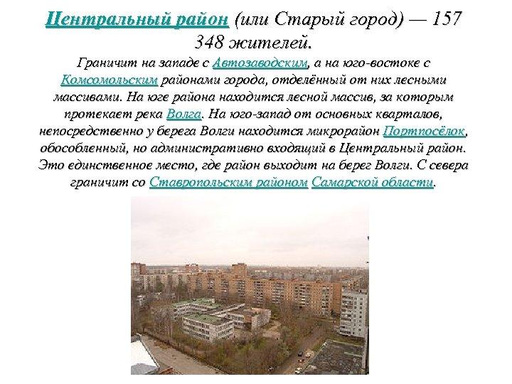Центральный район (или Старый город) — 157 348 жителей. Граничит на западе с Автозаводским,
