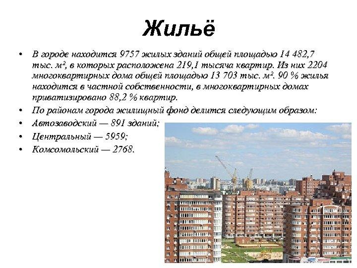 Жильё • В городе находится 9757 жилых зданий общей площадью 14 482, 7 тыс.
