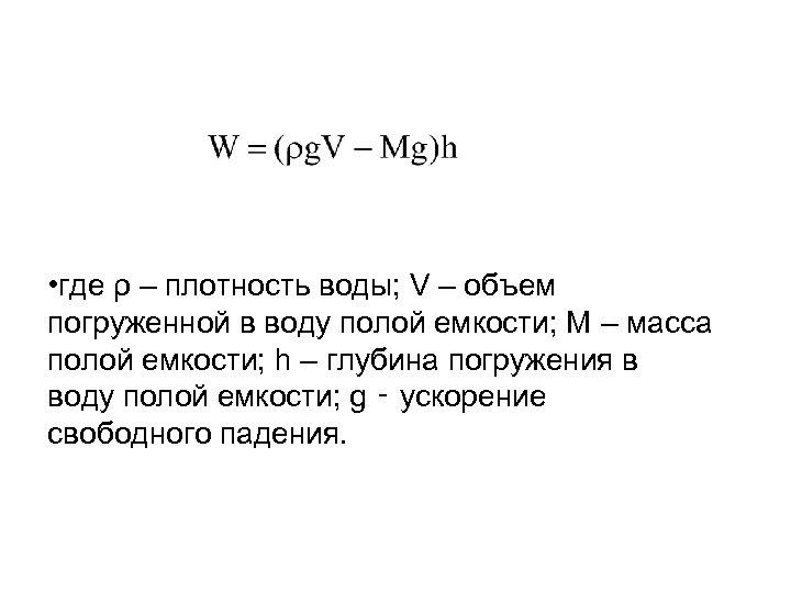 • где ρ – плотность воды; V – объем погруженной в воду полой