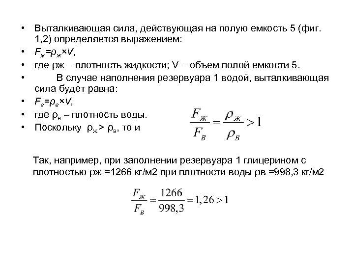 • Выталкивающая сила, действующая на полую емкость 5 (фиг. 1, 2) определяется выражением: