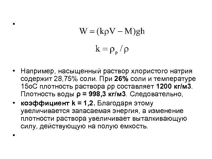 • • Например, насыщенный раствор хлористого натрия содержит 28, 75% соли. При 26%
