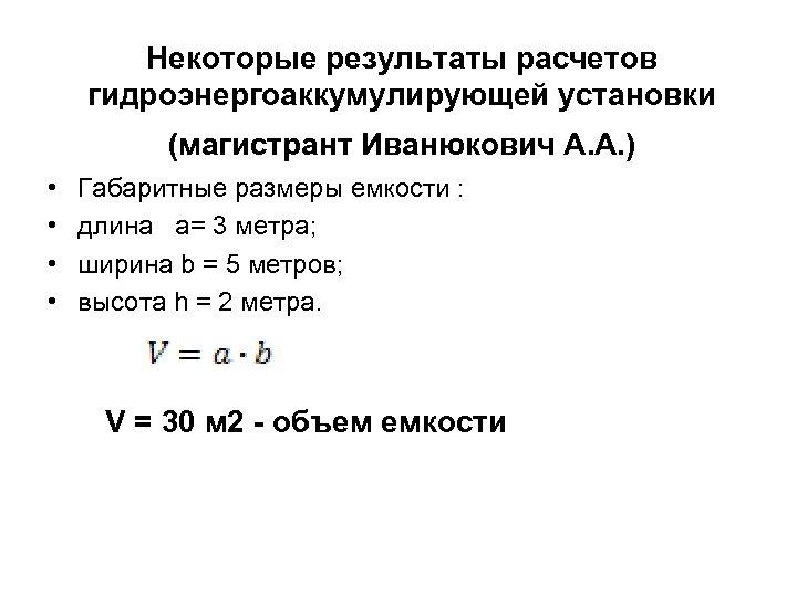 Некоторые результаты расчетов гидроэнергоаккумулирующей установки (магистрант Иванюкович А. А. ) • • Габаритные размеры