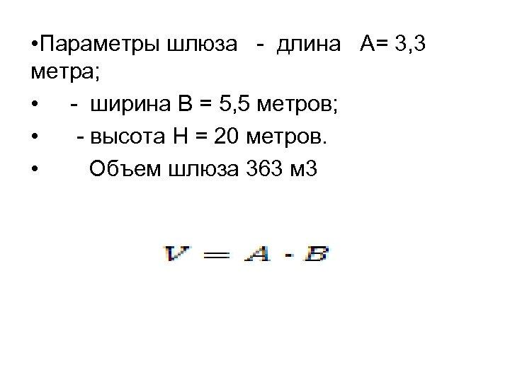 • Параметры шлюза длина A= 3, 3 метра; • ширина B = 5,