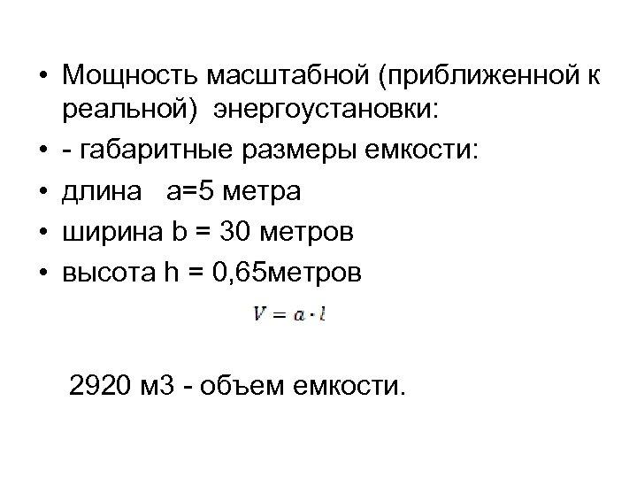 • Мощность масштабной (приближенной к реальной) энергоустановки: • габаритные размеры емкости: • длина