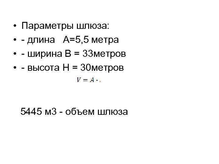 • • Параметры шлюза: длина A=5, 5 метра ширина B = 33 метров