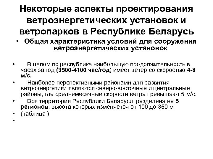 Некоторые аспекты проектирования ветроэнергетических установок и ветропарков в Республике Беларусь • Общая характеристика условий