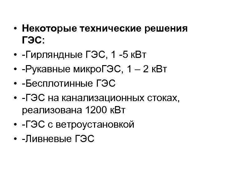 • Некоторые технические решения ГЭС: • Гирляндные ГЭС, 1 5 к. Вт •