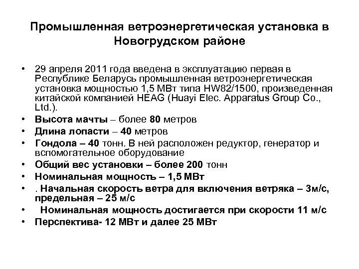 Промышленная ветроэнергетическая установка в Новогрудском районе • 29 апреля 2011 года введена в эксплуатацию
