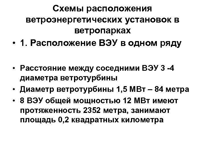 Схемы расположения ветроэнергетических установок в ветропарках • 1. Расположение ВЭУ в одном ряду •