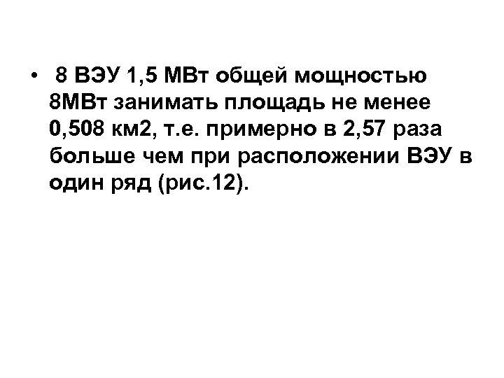 • 8 ВЭУ 1, 5 МВт общей мощностью 8 МВт занимать площадь не