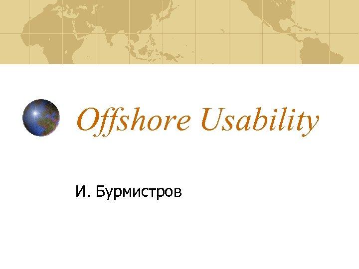 Offshore Usability И. Бурмистров