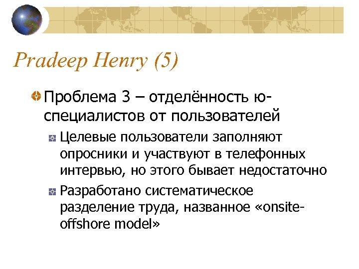 Pradeep Henry (5) Проблема 3 – отделённость юспециалистов от пользователей Целевые пользователи заполняют опросники