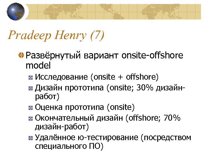 Pradeep Henry (7) Развёрнутый вариант onsite-offshore model Исследование (onsite + offshore) Дизайн прототипа (onsite;