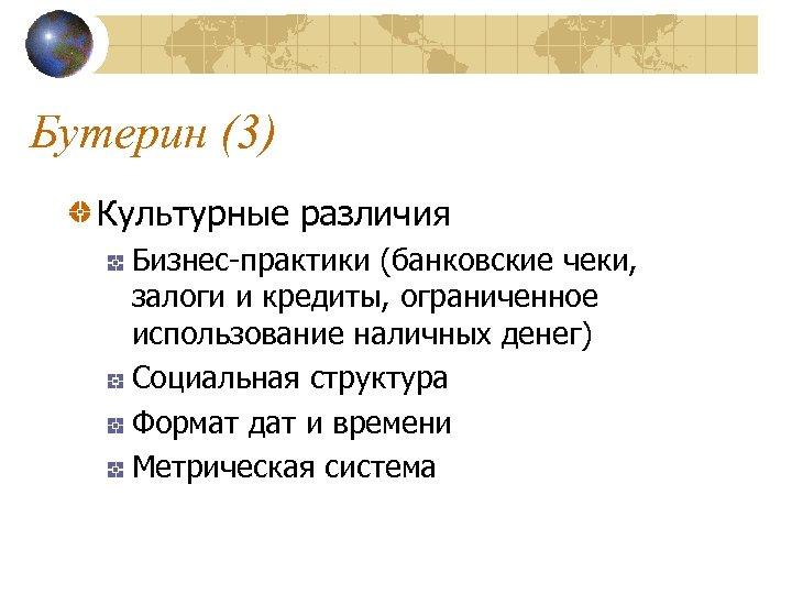 Бутерин (3) Культурные различия Бизнес-практики (банковские чеки, залоги и кредиты, ограниченное использование наличных денег)