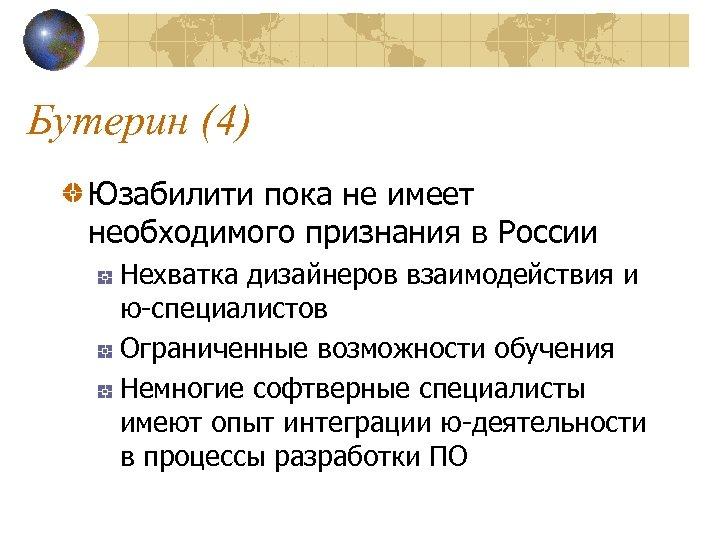 Бутерин (4) Юзабилити пока не имеет необходимого признания в России Нехватка дизайнеров взаимодействия и