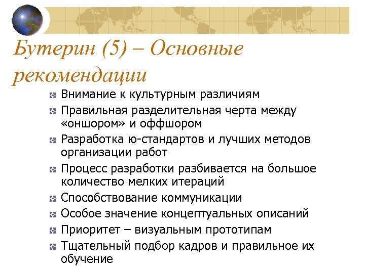 Бутерин (5) – Основные рекомендации Внимание к культурным различиям Правильная разделительная черта между «оншором»