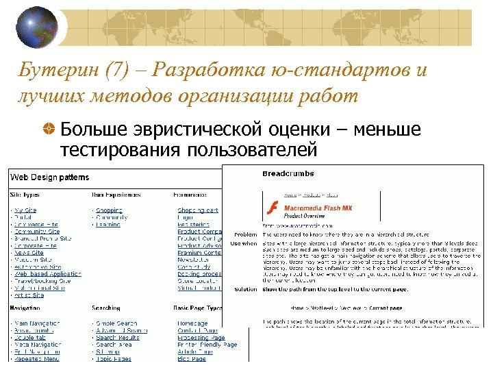 Бутерин (7) – Разработка ю-стандартов и лучших методов организации работ Больше эвристической оценки –