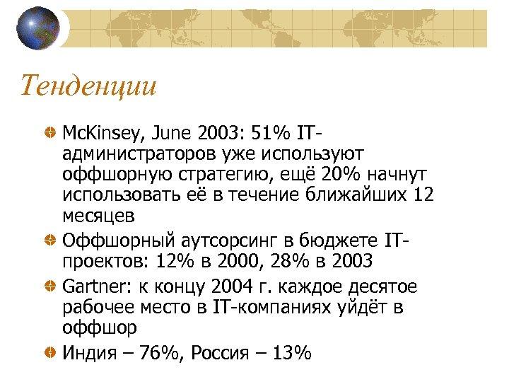 Тенденции Mc. Kinsey, June 2003: 51% ITадминистраторов уже используют оффшорную стратегию, ещё 20% начнут