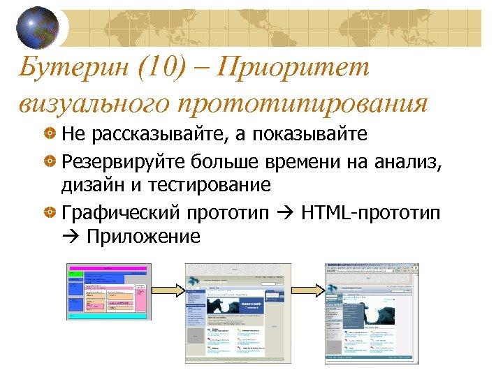 Бутерин (10) – Приоритет визуального прототипирования Не рассказывайте, а показывайте Резервируйте больше времени на