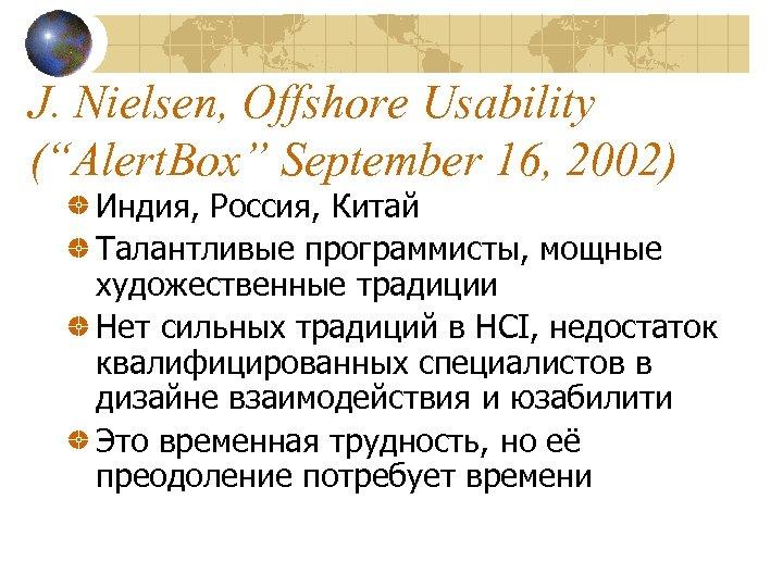 "J. Nielsen, Offshore Usability (""Alert. Box"" September 16, 2002) Индия, Россия, Китай Талантливые программисты,"