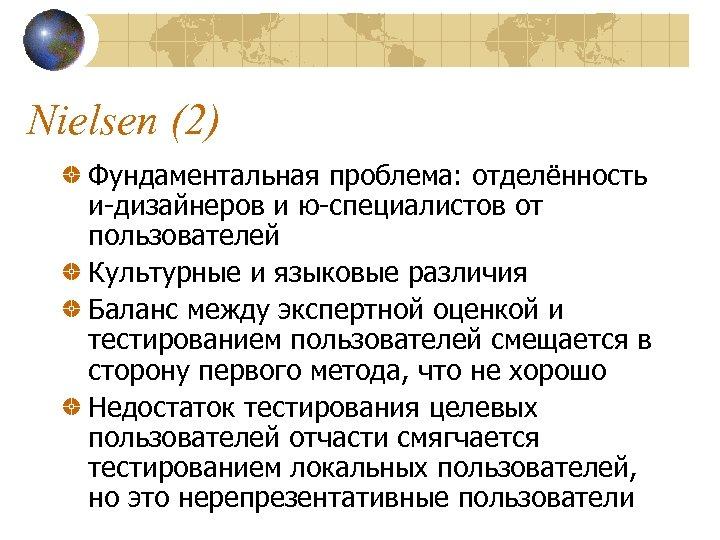 Nielsen (2) Фундаментальная проблема: отделённость и-дизайнеров и ю-специалистов от пользователей Культурные и языковые различия