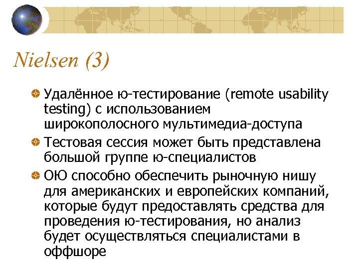Nielsen (3) Удалённое ю-тестирование (remote usability testing) с использованием широкополосного мультимедиа-доступа Тестовая сессия может