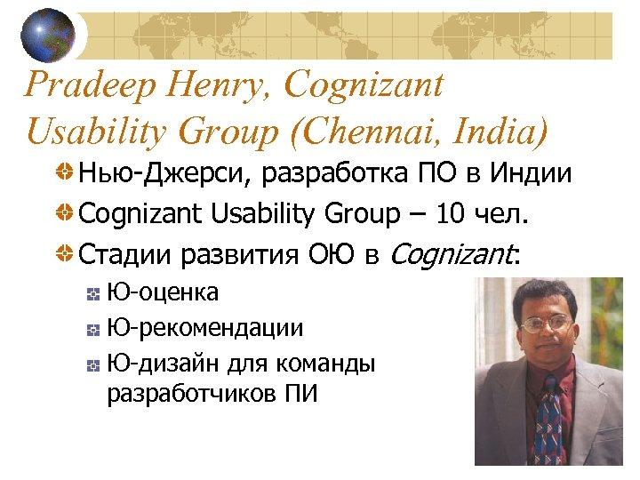 Pradeep Henry, Cognizant Usability Group (Chennai, India) Нью-Джерси, разработка ПО в Индии Cognizant Usability