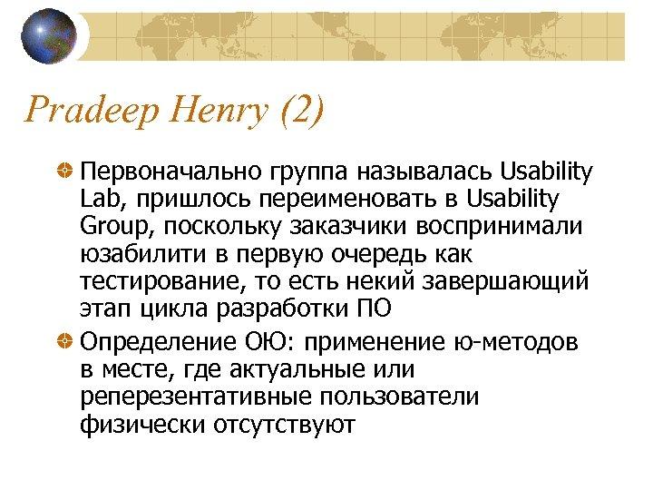 Pradeep Henry (2) Первоначально группа называлась Usability Lab, пришлось переименовать в Usability Group, поскольку