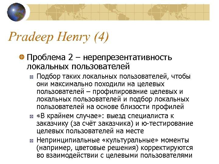 Pradeep Henry (4) Проблема 2 – нерепрезентативность локальных пользователей Подбор таких локальных пользователей, чтобы