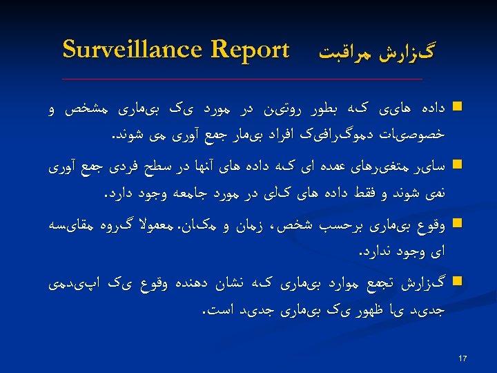گﺰﺍﺭﺵ ﻣﺮﺍﻗﺒﺖ Surveillance Report n ﺩﺍﺩﻩ ﻫﺎیی کﻪ ﺑﻄﻮﺭ ﺭﻭﺗیﻦ ﺩﺭ ﻣﻮﺭﺩ یک