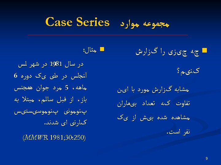 ﻣﺠﻤﻮﻋﻪ ﻣﻮﺍﺭﺩ Case Series n چﻪ چیﺰی ﺭﺍ گﺰﺍﺭﺵ کﻨیﻢ؟ ﻣﺸﺎﺑﻪ گﺰﺍﺭﺵ ﻣﻮﺭﺩ