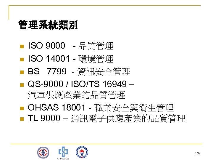 管理系統類別 n n n ISO 9000 - 品質管理 ISO 14001 - 環境管理 BS 7799