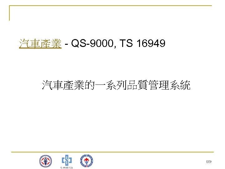 汽車產業 - QS-9000, TS 16949 汽車產業的一系列品質管理系統 117