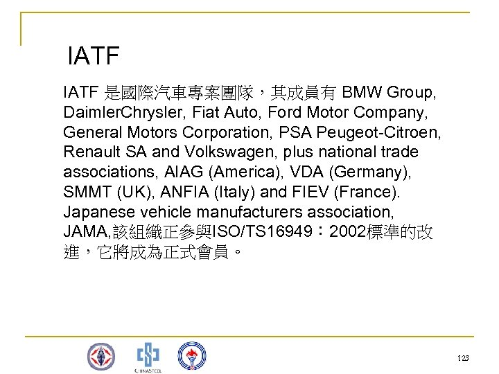 IATF 是國際汽車專案團隊,其成員有 BMW Group, Daimler. Chrysler, Fiat Auto, Ford Motor Company, General Motors Corporation,