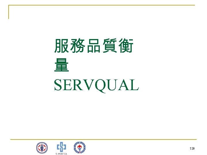 服務品質衡 量 SERVQUAL 128