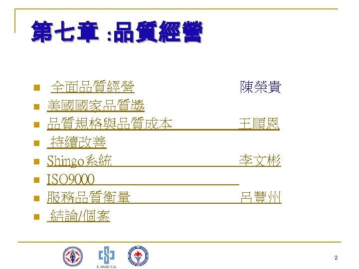 第七章 : 品質經營 n n n n 全面品質經營 美國國家品質獎 品質規格與品質成本 持續改善 Shingo系統 ISO 9000
