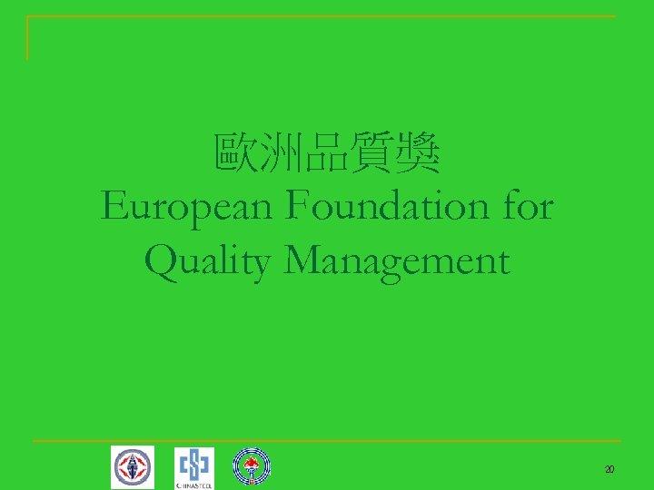 歐洲品質獎 European Foundation for Quality Management 20