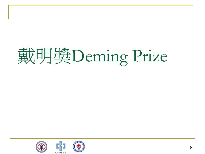 戴明獎Deming Prize 24