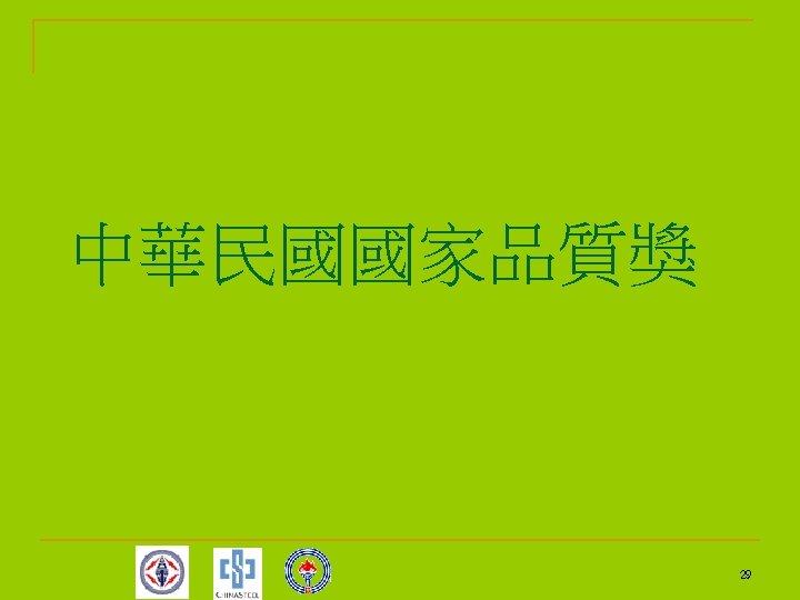 中華民國國家品質獎 29