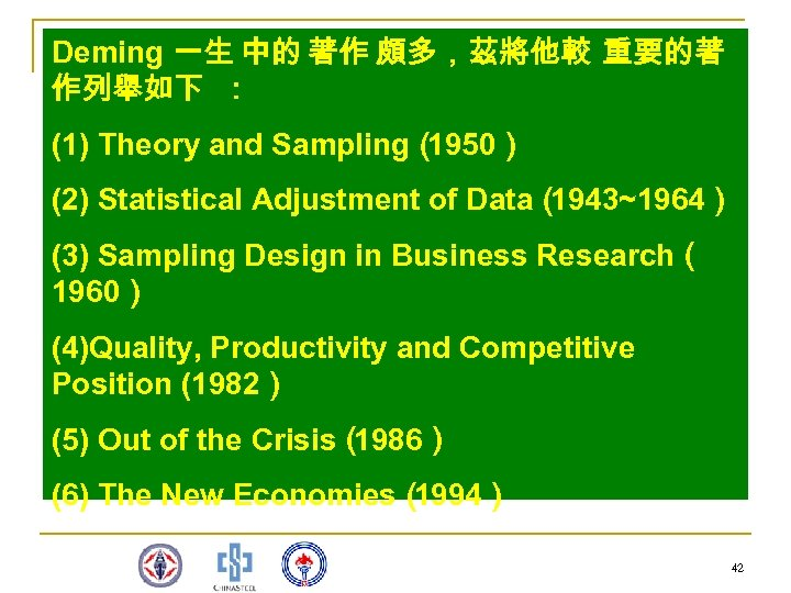 Deming 一生 中的 著作 頗多,茲將他較 重要的著 作列舉如下 : (1) Theory and Sampling( 1950) (2)