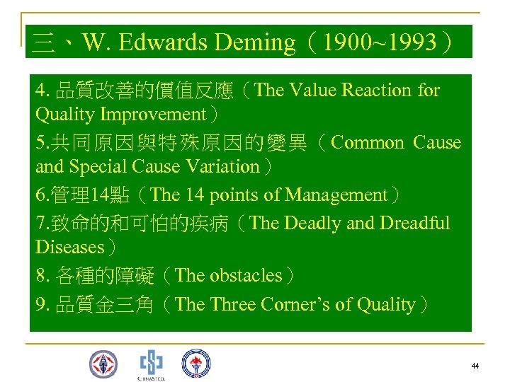三、W. Edwards Deming(1900~1993) 4. 品質改善的價值反應(The Value Reaction for Quality Improvement) 5. 共同原因與特殊原因的變異(Common Cause and
