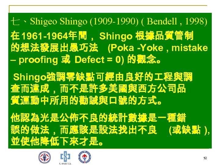 七、Shigeo Shingo (1909 -1990) ( Bendell , 1998) 在 1961 -1964年間, Shingo 根據品質管制 的想法發展出愚巧法