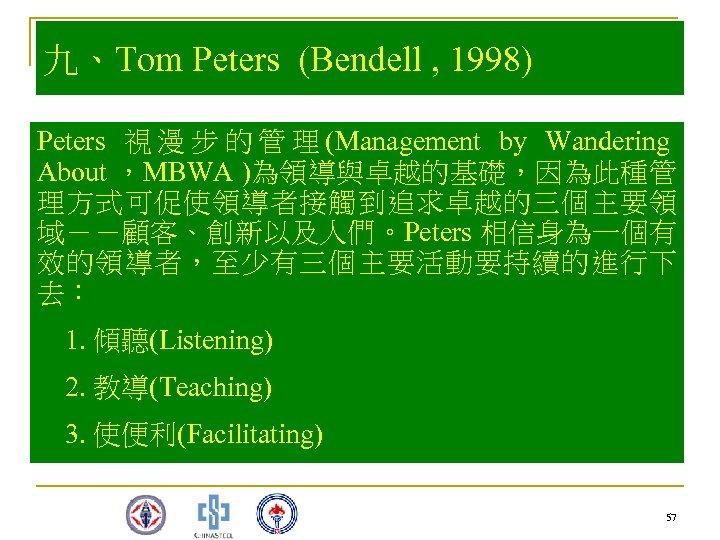 九、Tom Peters (Bendell , 1998) Peters 視 漫 步 的 管 理 (Management by