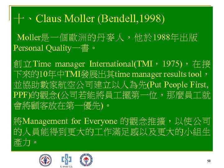 十、Claus Moller (Bendell, 1998) Moller是一個歐洲的丹麥人,他於 1988年出版 Personal Quality一書。 創 立 Time manager International(TMI, 1975),