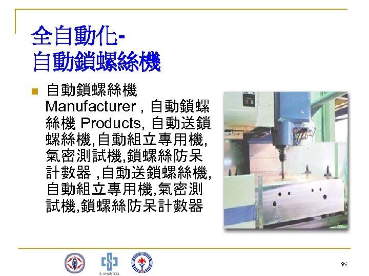 全自動化自動鎖螺絲機 n 自動鎖螺絲機 Manufacturer , 自動鎖螺 絲機 Products, 自動送鎖 螺絲機, 自動組立專用機, 氣密測試機, 鎖螺絲防呆 計數器