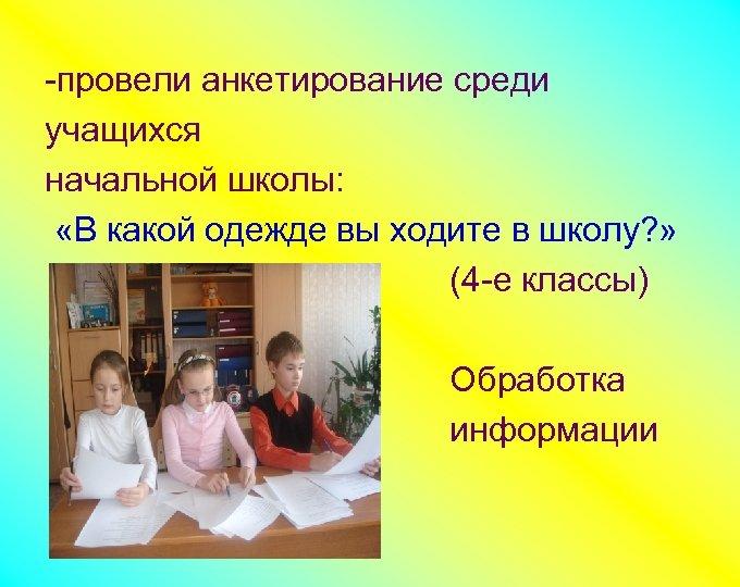 -провели анкетирование среди учащихся начальной школы: «В какой одежде вы ходите в школу? »