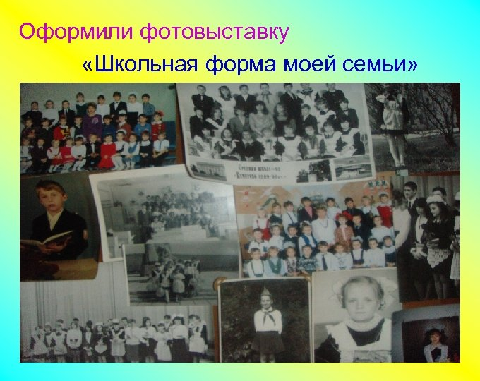 Оформили фотовыставку «Школьная форма моей семьи»