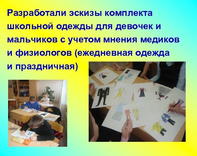 Разработали эскизы комплекта школьной одежды для девочек и мальчиков с учетом мнения медиков и