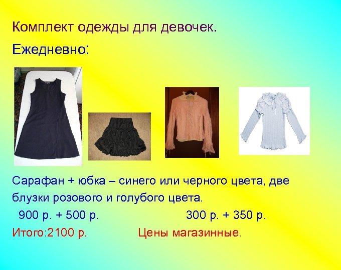 Комплект одежды для девочек. Ежедневно: Сарафан + юбка – синего или черного цвета, две